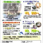 夏休みはペットと一緒に鹿児島旅行へ!!!!